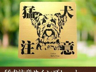 【送料無料】猛犬注意サインプレート(ヨークシャーテリア)GOLDアクリルプレートの画像