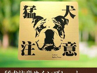 【送料無料】猛犬注意サインプレート(ブルドッグ)GOLDアクリルプレートの画像
