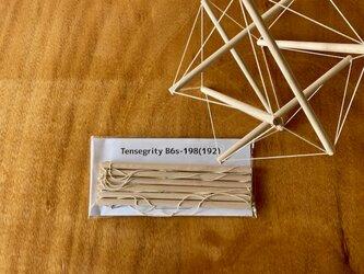 テンセグリティ B6s オブジェ(組立品)の画像
