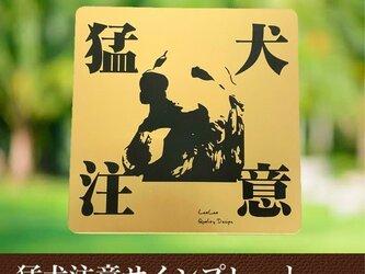 【送料無料】猛犬注意サインプレート(ゴールデンレトリバー)GOLDプレートの画像