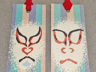 和紙しおり 歌舞伎 其の一の画像