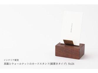 真鍮とウォールナットのカードスタンド(縦置きタイプ) No26の画像