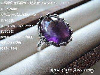 (1201)高品質宝石質ザンビア産アメジスト☆16×12mm大きなオーバルカボションSV925製オーバルホールドフラワー(^^♪の画像