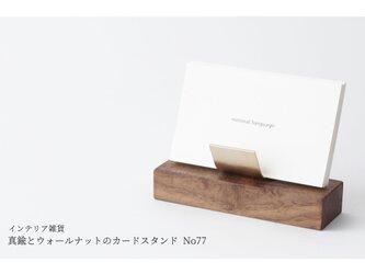 【ギフト可】真鍮とウォールナットのカードスタンド No77の画像