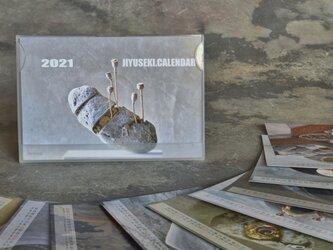 自遊石カレンダー2021の画像