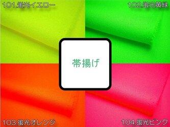 帯揚げ 「ネオン」 蛍光色4色 各3ピ2の画像