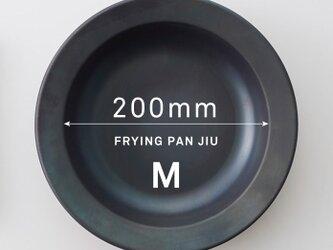 フライパンジュウ Mサイズ お皿のみの画像