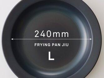 フライパンジュウ Lサイズ お皿のみの画像