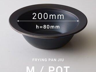 フライパンジュウ 深型M お皿のみの画像