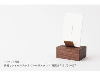 真鍮とウォールナットのカードスタンド(縦置きタイプ) No27の画像