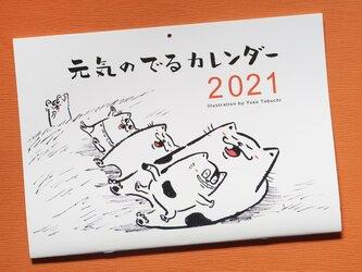 元気のでるカレンダー2021の画像