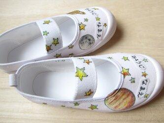 (完成)17cmサイズ 100%手描き☆本当にゴシゴシ洗える上履き「宇宙」☆名入れもの画像