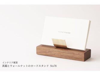 【ギフト可】真鍮とウォールナットのカードスタンド No78の画像