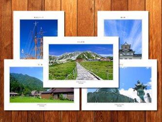 選べる5枚 「富山の風景」ポストカードの画像
