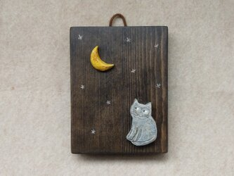 月とねこ  かべかざりの画像