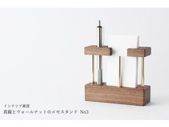 【ギフト可】真鍮とウォールナットのメモスタンド No3の画像