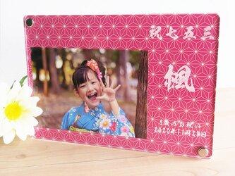 七五三 麻の葉文様 フォトフレーム ピンク 横型 ギフト 内祝にの画像