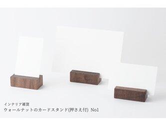 【新作】ウォールナットのカードスタンド(押さえ付) No1の画像