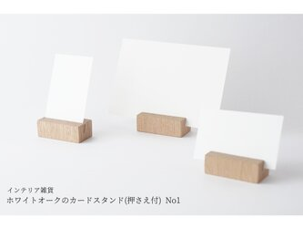 【新作】ホワイトオークのカードスタンド(押さえ付) No1の画像