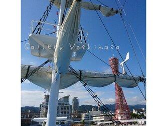 異国情緒漂う港町神戸 「神戸中突堤」 「港のある暮らし」A3サイズ光沢写真縦  写真のみ  神戸風景写真 送料無料の画像