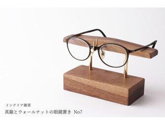 真鍮とウォールナットの眼鏡置き No7の画像