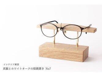 真鍮とホワイトオークの眼鏡置き No7の画像