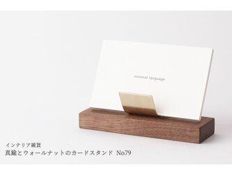 【ギフト可】真鍮とウォールナットのカードスタンド No79の画像
