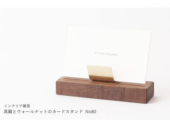 【ギフト可】真鍮とウォールナットのカードスタンド No80の画像