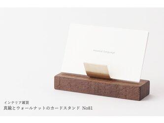 【ギフト可】真鍮とウォールナットのカードスタンド No81の画像