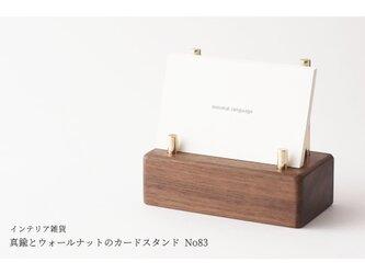 【ギフト可】真鍮とウォールナットのカードスタンド No83の画像