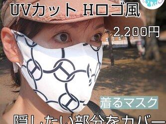 即納可★最も美しいマスク★すっぴんマスク  UVカットマスク 涼しい2WAY Hロゴの画像