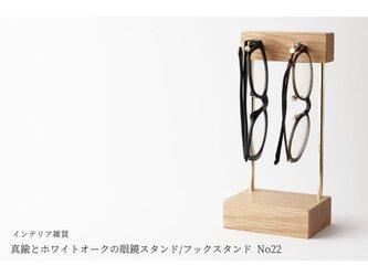 【ギフト可】真鍮とホワイトオークの眼鏡スタンド/フックスタンド No22の画像