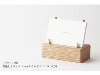 【ギフト可】真鍮とホワイトオークのカードスタンド No36の画像