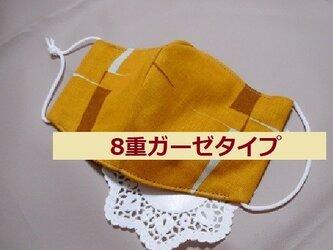 8重ガーゼ☆立体マスク(マスタード×幾何学)ダブルガーゼ・コットン100%男女兼用メンズシニアの画像