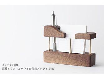 【新作】真鍮とウォールナットの付箋スタンド No1の画像