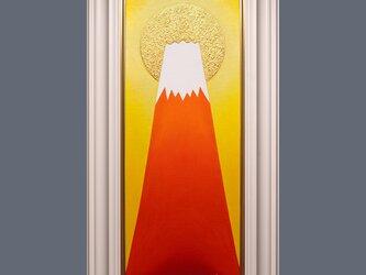 開運●金の太陽の大発展赤富士●がんどうあつし油絵WF3ホワイト額付縦68.9cmの画像