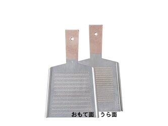 純銅製 おろし金・両面・3番 大根/薬味用・正規品の画像