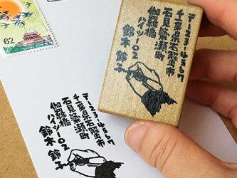 【住所はんこ】書く手の画像
