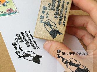 【名入れ】住所はんこ 書く手の画像