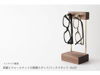 【ギフト可】真鍮とウォールナットの眼鏡スタンド/フックスタンド No19の画像