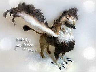 【受注制作】グリフォン 翼自由 送料無料 鷲獅子 幻獣 猛禽類 羊毛フェルト アートドールの画像