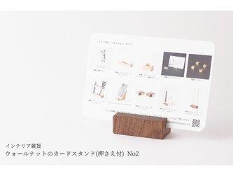 【新作】ウォールナットのカードスタンド(押さえ付) No2の画像