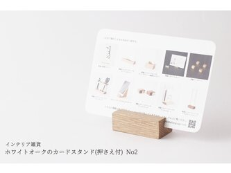 【新作】ホワイトオークのカードスタンド(押さえ付) No2の画像