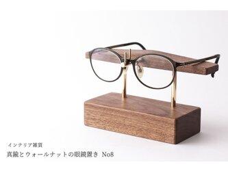 真鍮とウォールナットの眼鏡置き No8の画像