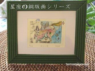 「牡牛座」(Taurus)★星座の銅版画の画像