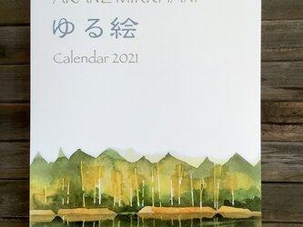 ゆる絵 カレンダー 2021の画像