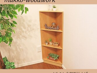 コーナーラック 木製コーナースツール ベージュ/収納ラック/本棚/デッドスペースの画像