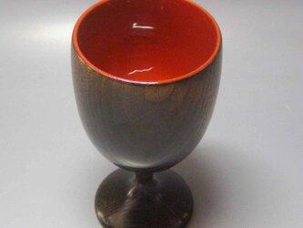 本桑材 黒漆染め拭き漆仕上げのワイン酒杯の画像