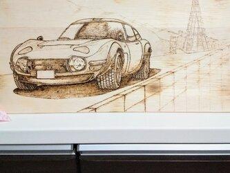 オーダ作品見本 愛車の焼絵 トヨタ2000GTの画像