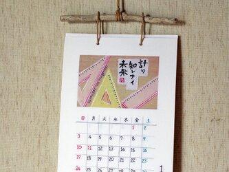 カレンダー2021 < 吊るし 月めくりタイプ >の画像